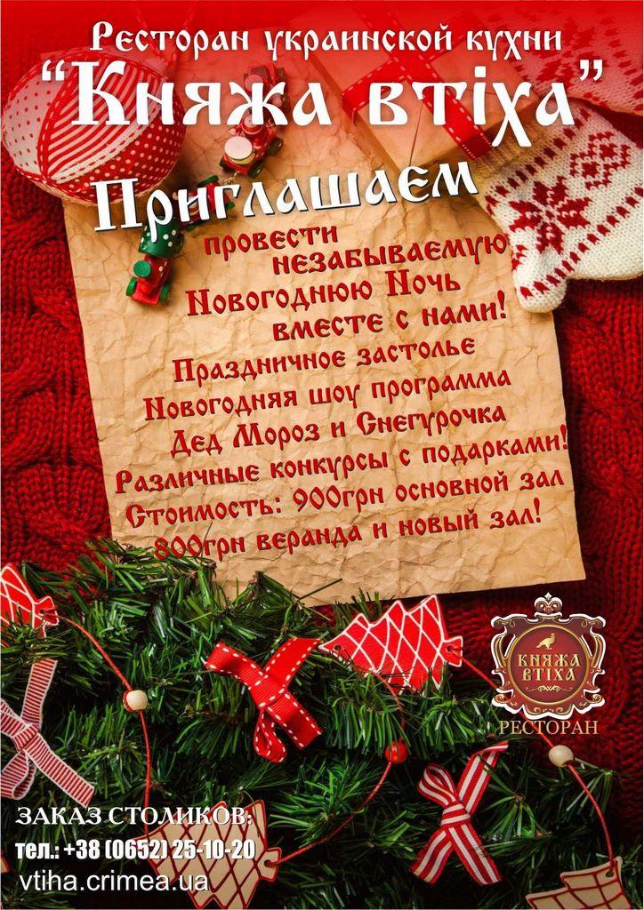 """Новый 2014 год с рестораном """"Княжа втиха"""""""