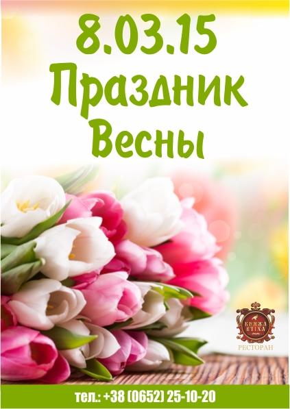 Праздник весны
