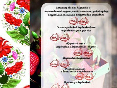 Вкусное клубничное меню