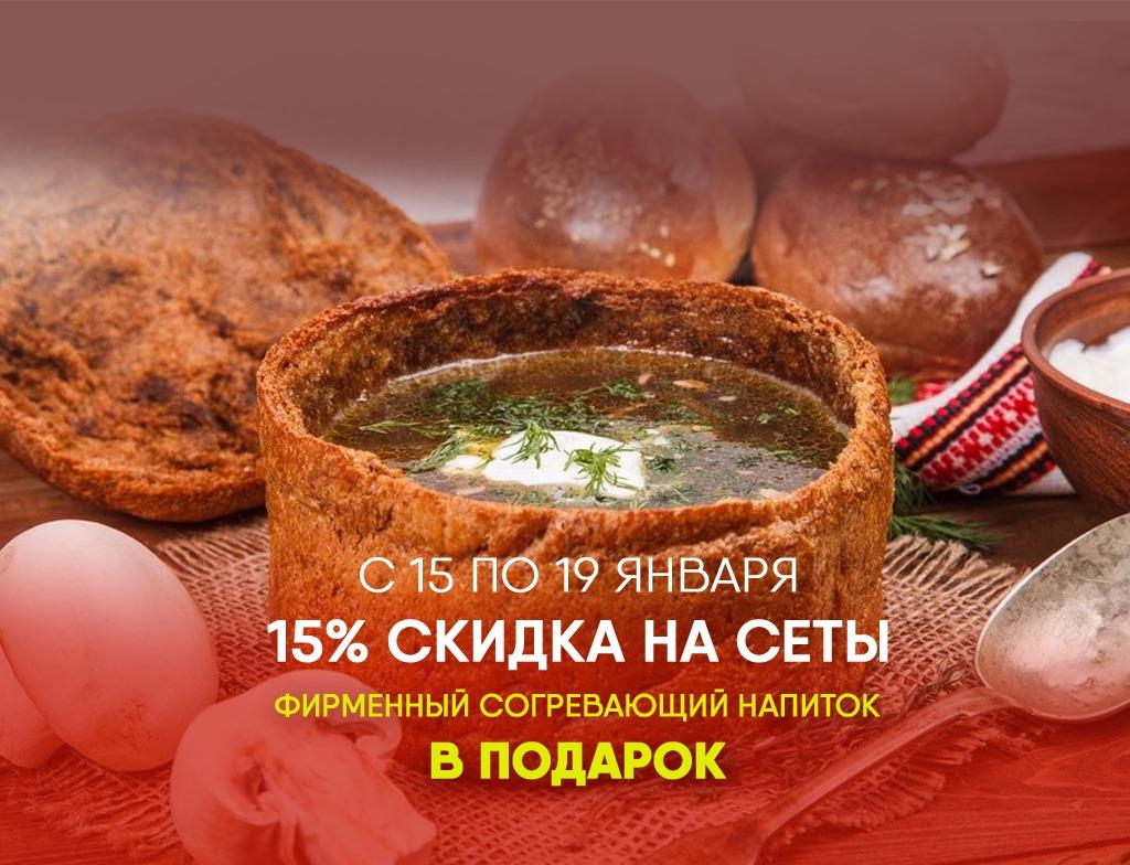 15% скидка на сеты