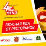 Ресторан «Княжа Втиха» теперь в доставке еды FOURMENU.RU!